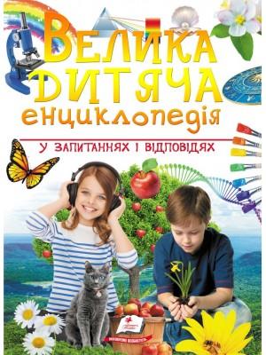 Велика дитяча енциклопедія у запитаннях і відповідях