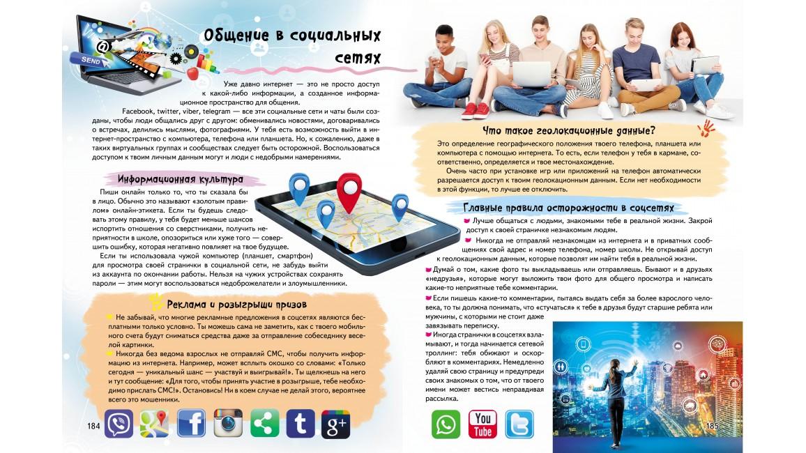 Большая энциклопедия для девочек в вопросах и ответах