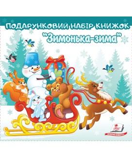 """Подарунковий набір книжок """"Зимонька-зима"""""""