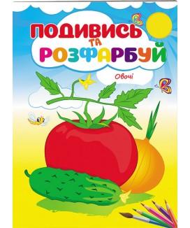 Овочі. Подивись та розфарбуй
