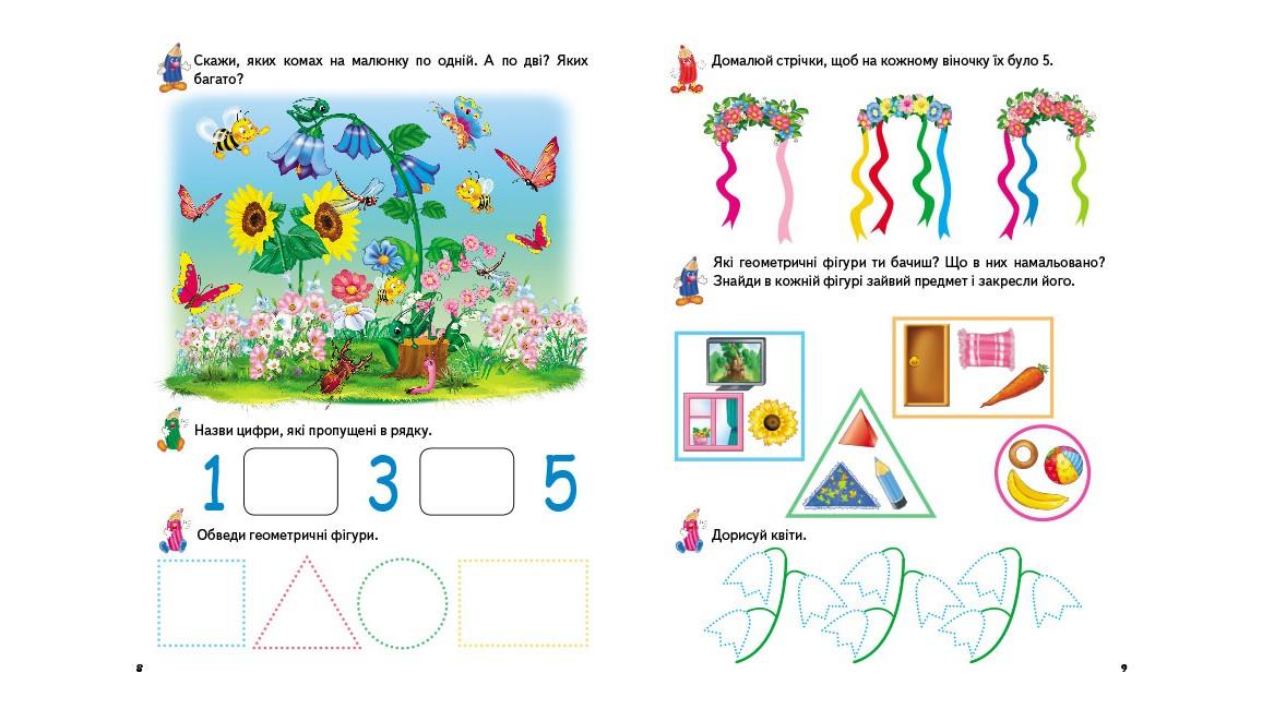Розвивальні прописи + завдання 3-4. Зайченя