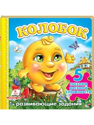 Колобок (5 пазлов)