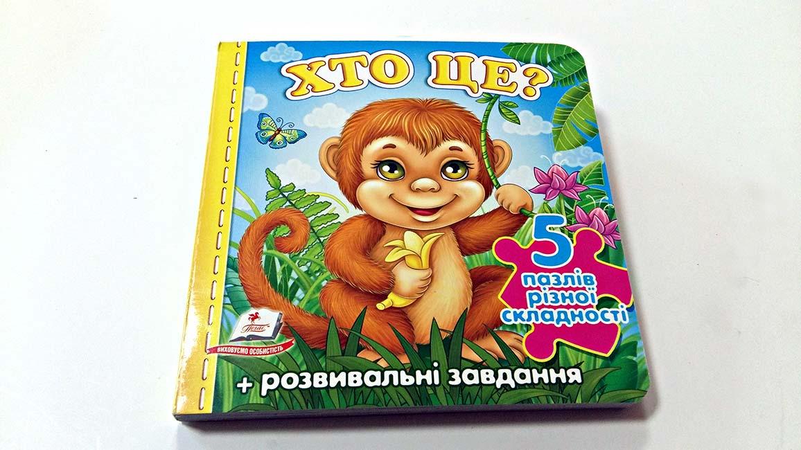 Хто це? Мавпа, Пазли різної складності (5)