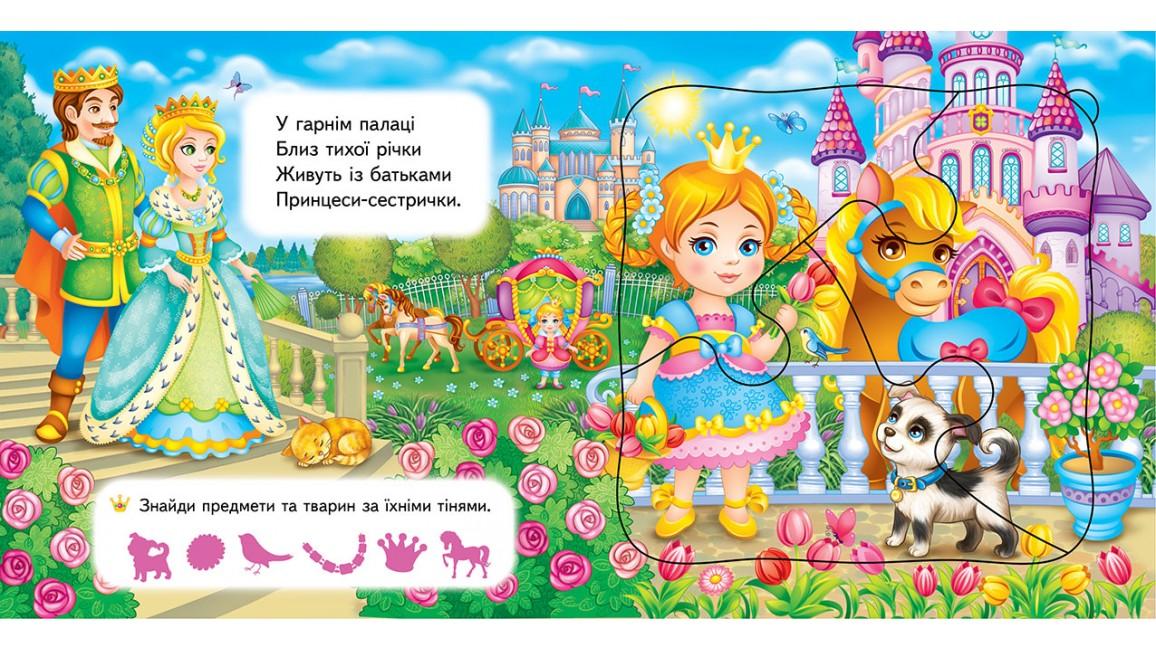 Принцеси. Пазли різної складності (5)