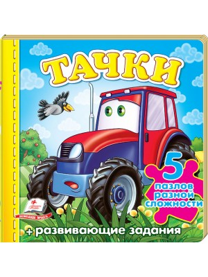 Тачки (трактор, 5 пазлов)