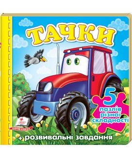 Тачки «Трактор». Пазли різної складності (5)
