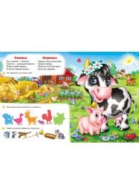 Веселая ферма (6 пазлов)