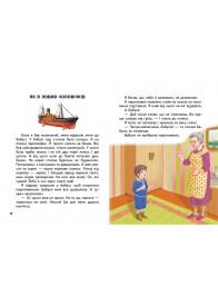 Оповідання про дітей