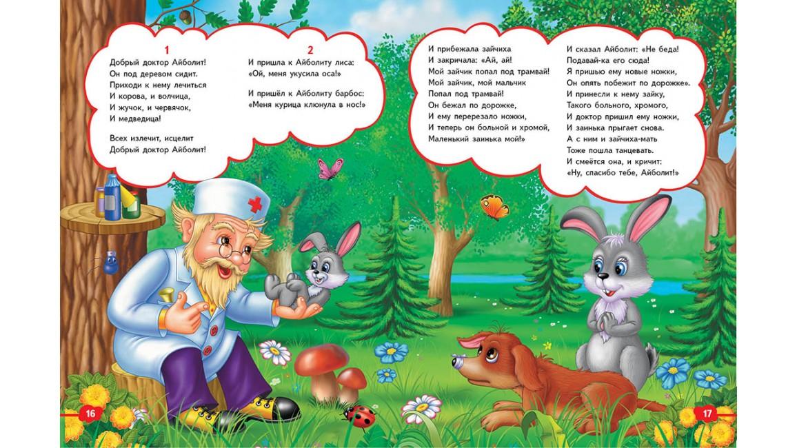 Сказки. Корней Чуковский. Радуга
