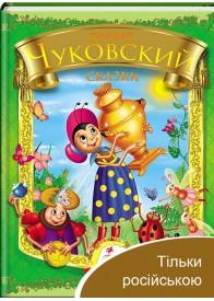 Казки. Корній Чуковський