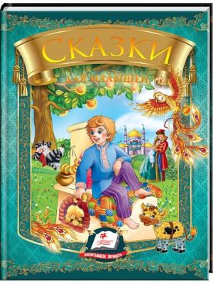 Сказки для малышей. Сборник