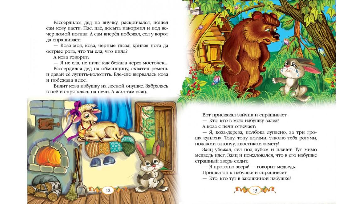 Сказки для малышей. 7 казок. Радуга