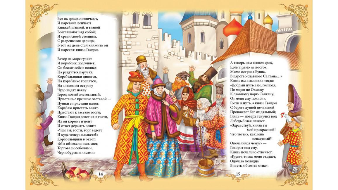 А. С. Пушкин. Сказка о царе Салтане. Сказка о мертвой царевне. Радуга