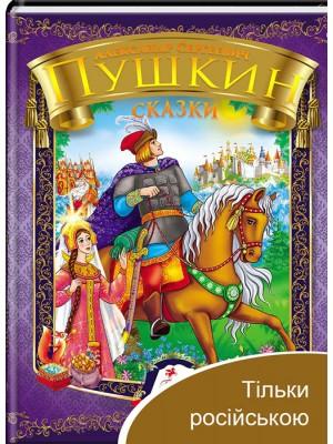 Казки. Пушкін Олександр (фіолетовий збірник)