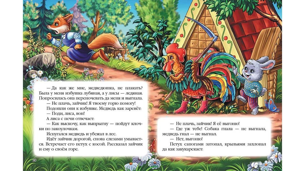 Сказки для самых маленьких.  10 сказок. Радуга
