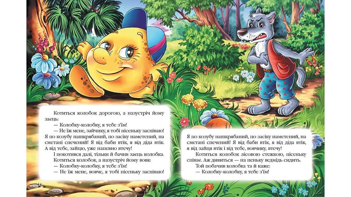 Казки для найменших. 10 казок. Веселка