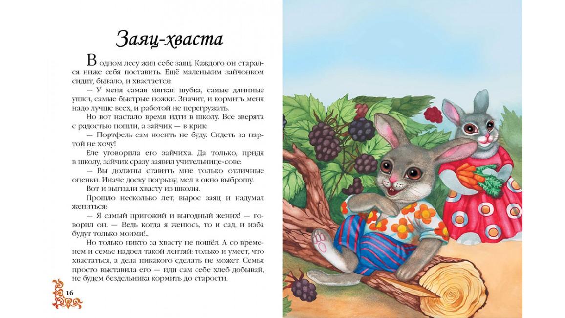Сказки малышам. 6 сказок. Радуга