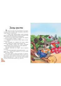 Сказки малышам. Сборник