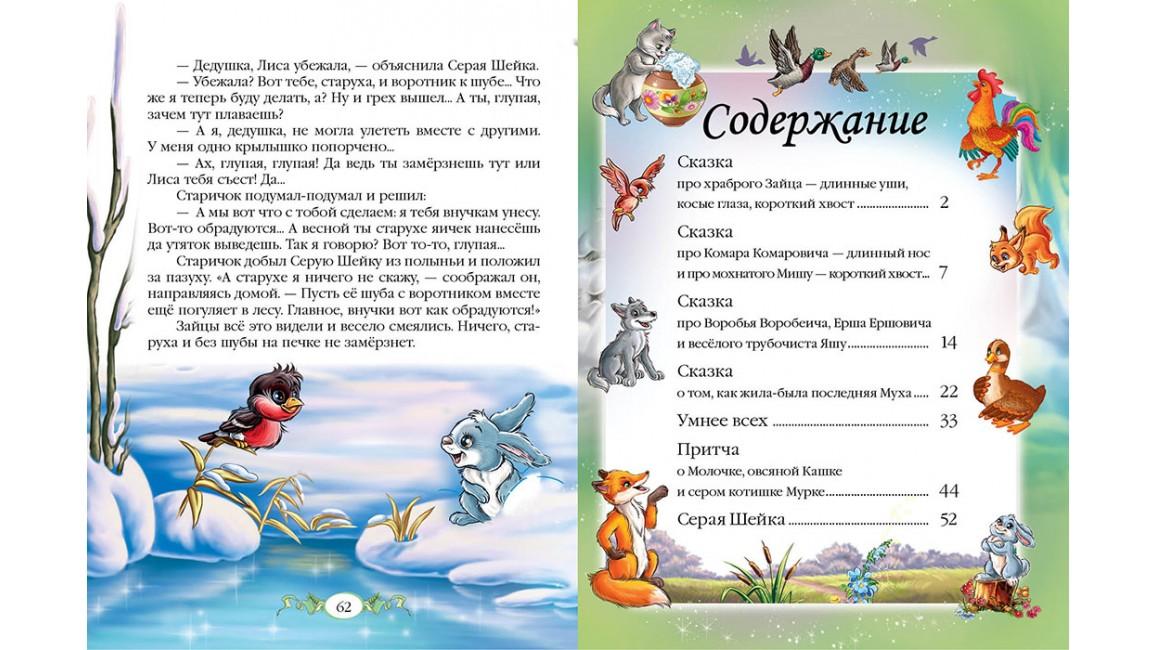 Сказки. Дмитрий Мамин–Сибиряк. Радуга