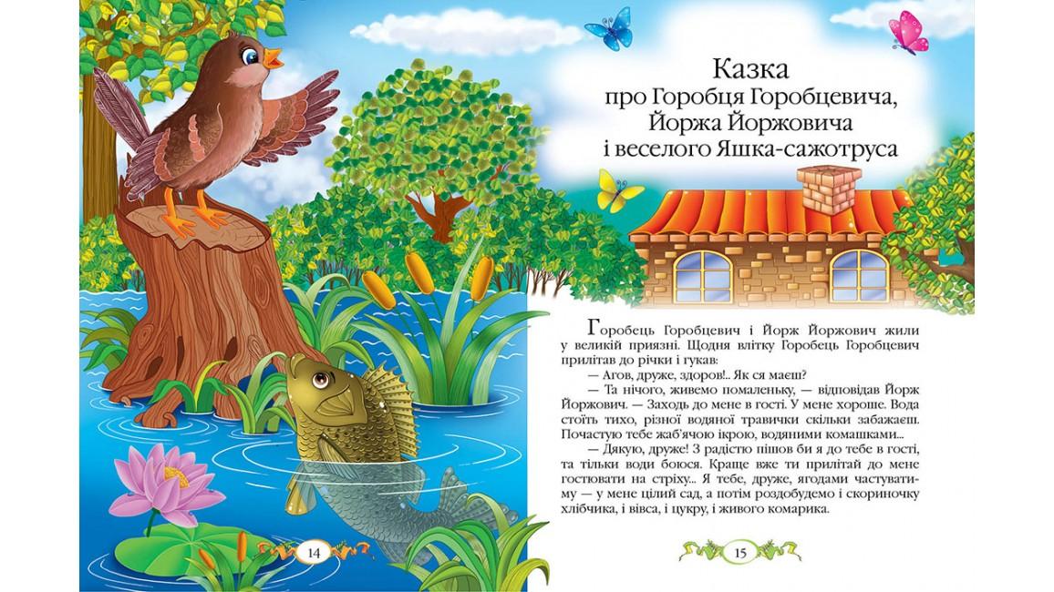 Казки. Дмитро Мамін–Сибіряк. Веселка