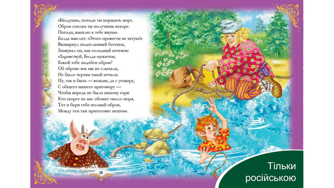 О. С. Пушкін. Казка про рибака та рибку і 3 казки. Веселка