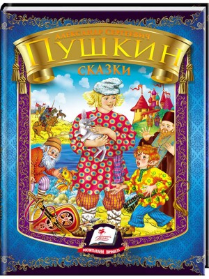 Сказки. Пушкин Александр (синий сборник)