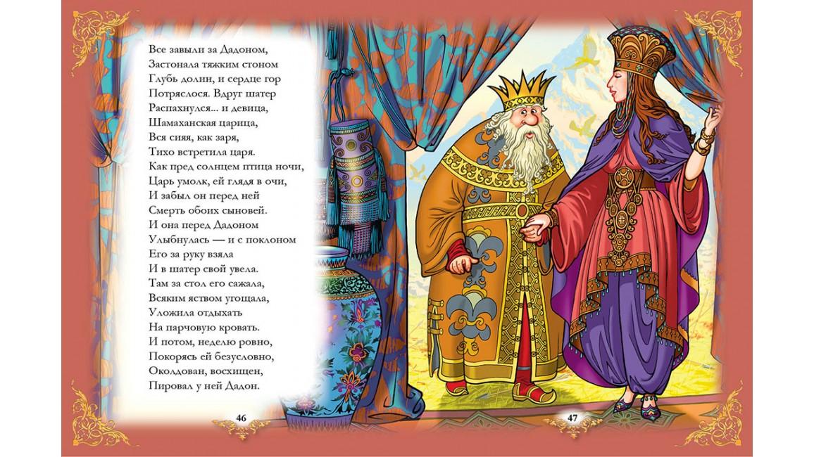 А. С. Пушкин. Сказка о рыбаке и рыбке и 3 сказки. Радуга