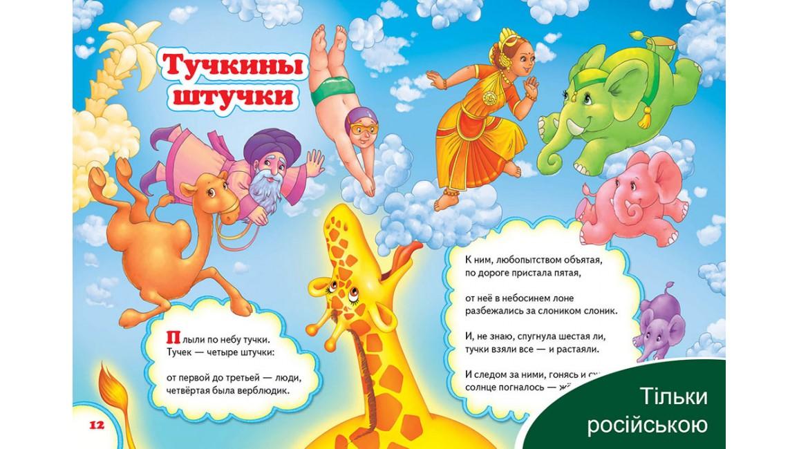 Вірші. Володимир Маяковскький. Веселка