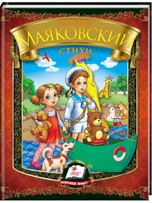 Стихи. Владимир Маяковский