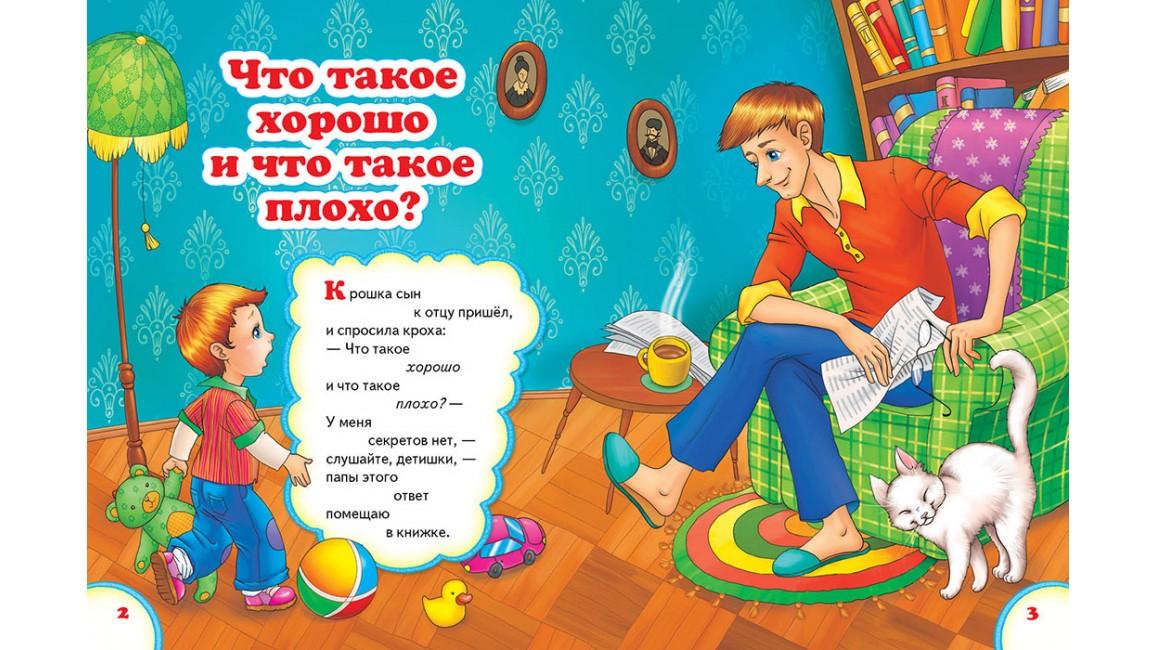 Стихи. Владимир Маяковский. Радуга