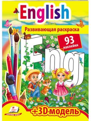 English. Развивающая раскраска