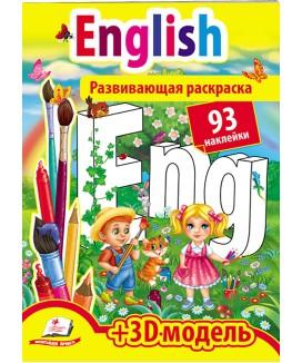 English. Розвивальна розмальовка