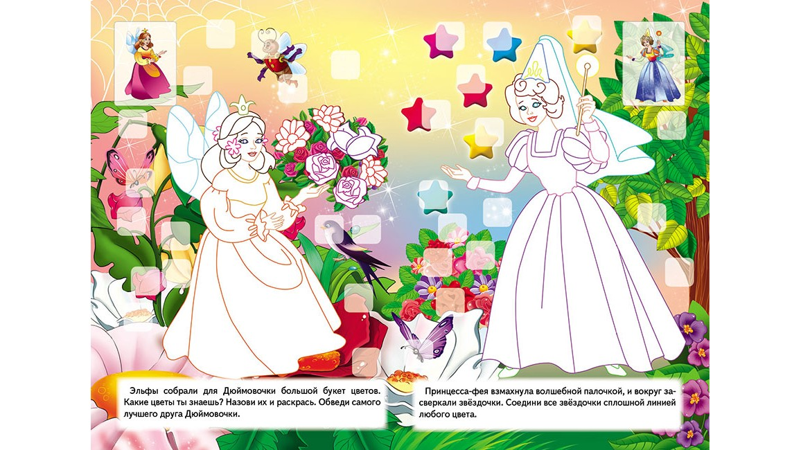 принцессы развивающая раскраска