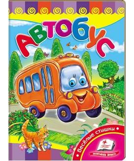 Автобус. Развивайка