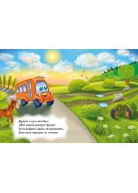 Автобус (книжка-картонка)