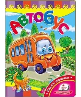 Автобус. Вчимося з радістю