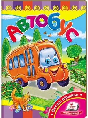 Автобус. Розвивайко
