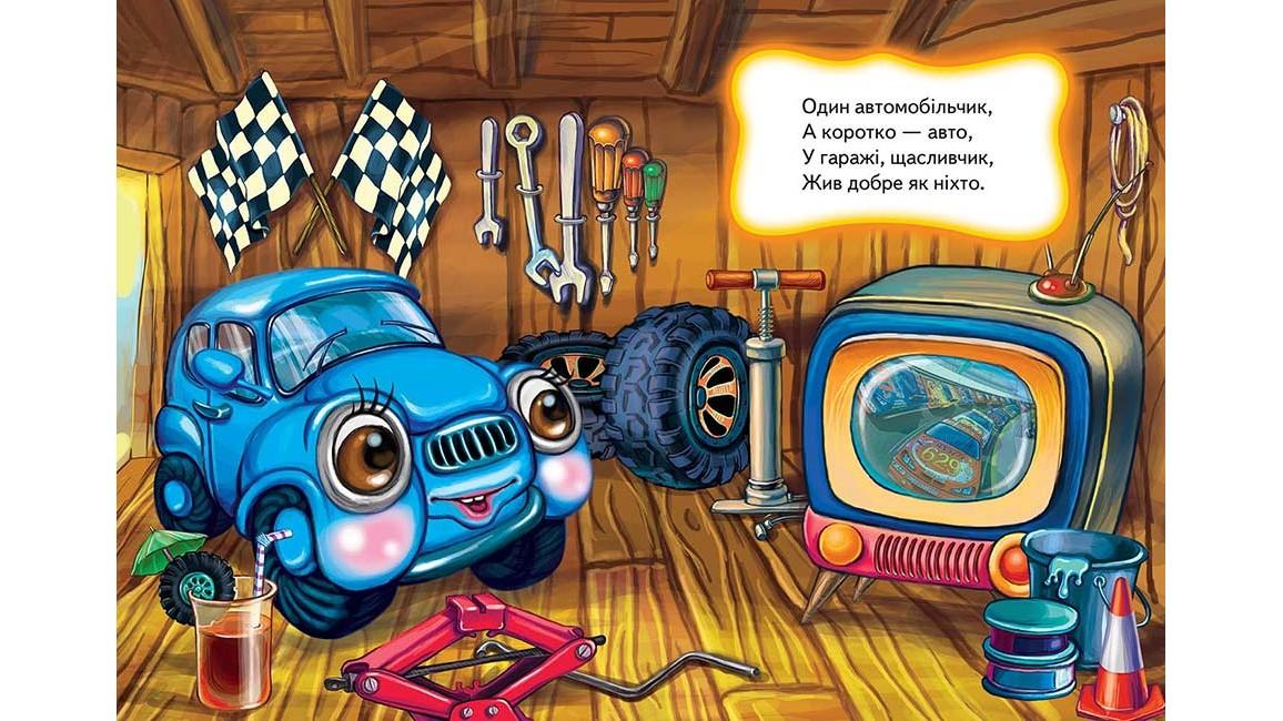 Автомобіль. Розвивайко