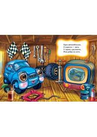Автомобіль (книжка-картонка)