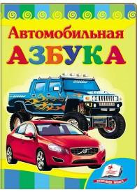 Автомобильная азбука (книжка-картонка)