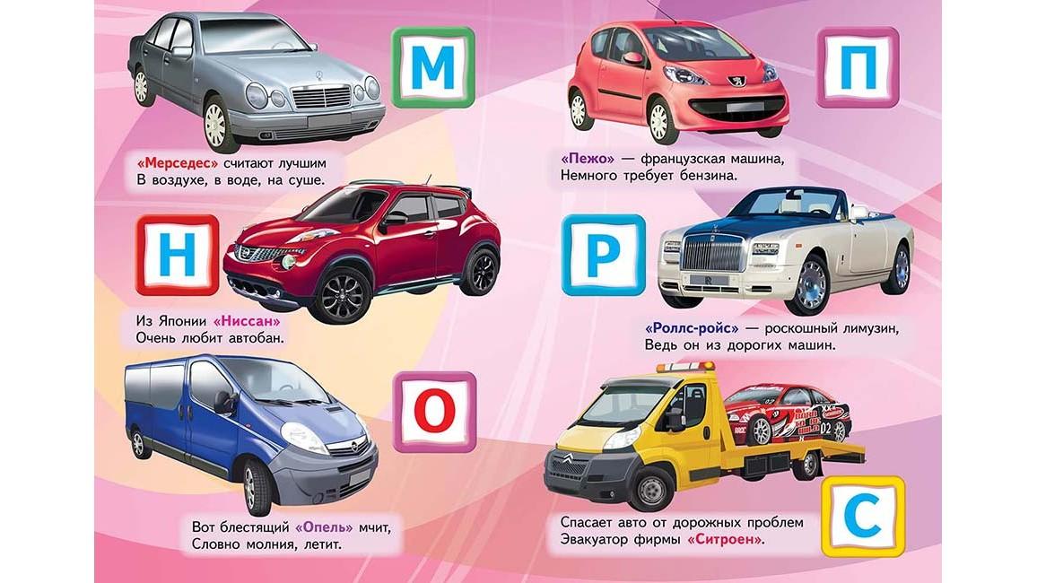 Автомобильная азбука. Учимся с радостью