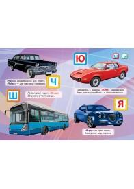 Автомобільна абетка (книжка-картонка)