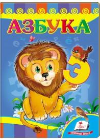 Азбука. Лев (книжка-картонка)