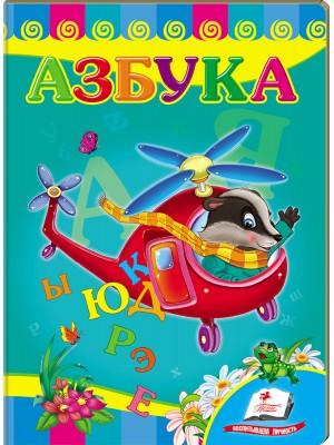 Азбука. Вертолет (книжка-картонка)