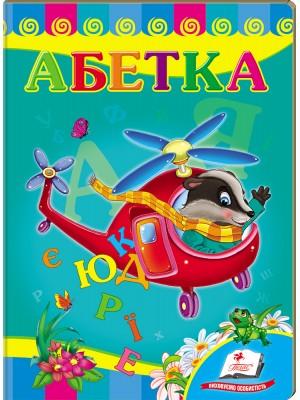 Абетка. Вертоліт