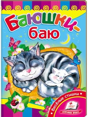 Баюшки-баю (книжка-картонка)