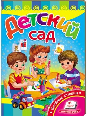 Детский сад (книжка-картонка)