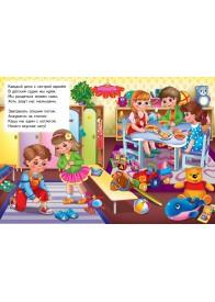 Детский сад. Развивайка