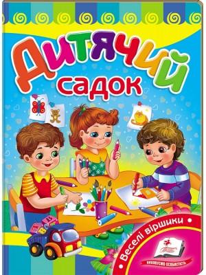 Дитячий садок (книжка-картонка)