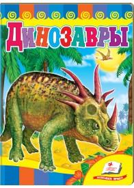 Динозавры №2 (синяя обложка,  книжка-картонка)